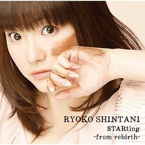 [MUSIC] 新谷良子(Ryoko Shintani) – STARting-from rebirth (2015.03.11/MP3/RAR)