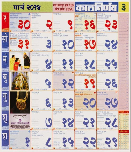Kalnirnay March 2014 Marathi Calendar