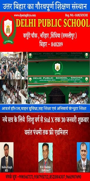 DELHI PUBLIC SCHOOL SINGHIA