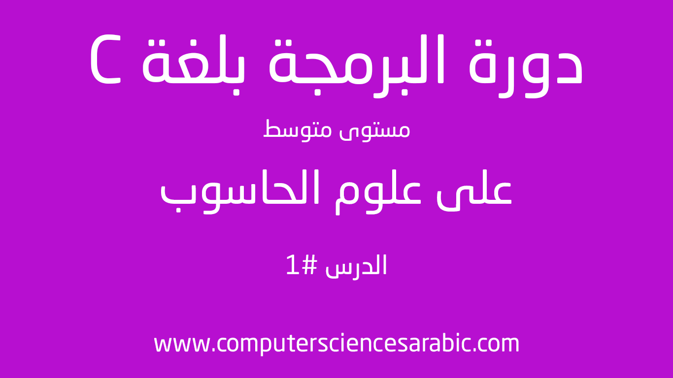 دورات البرمجة بلغة C مستوى متوسط :الدرس 1  Local and Global Variables