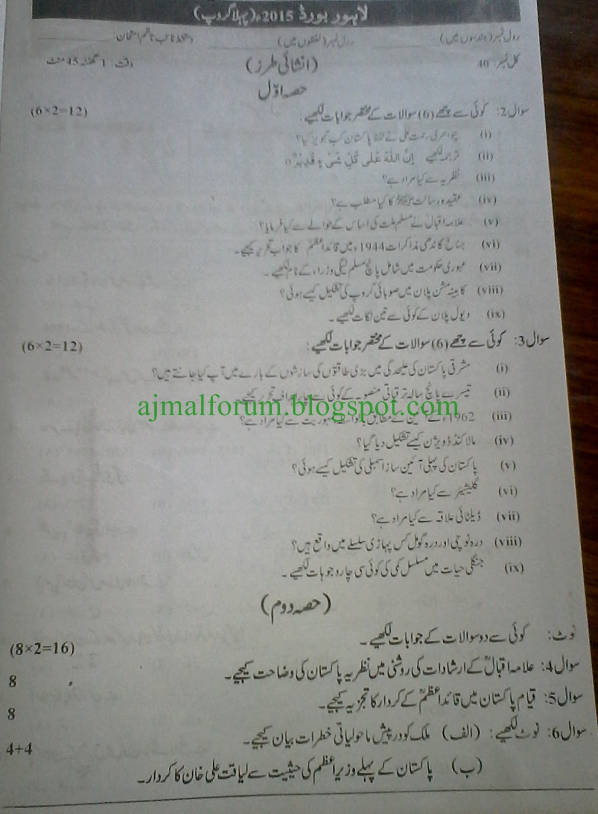 pakistan studies past papers 9th class subjective