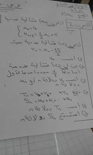 المتتاليات العددية تصحيح تمرين مقترح 9 للأولى باك علوم