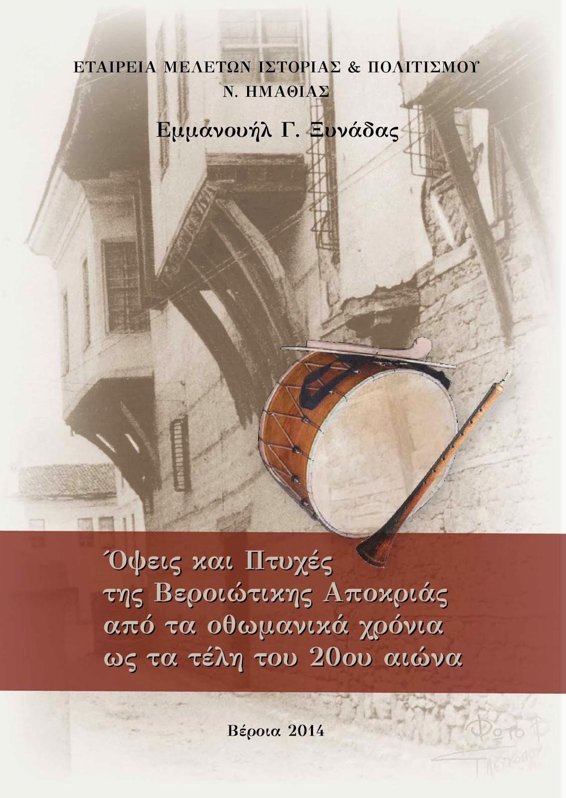 Όψεις και Πτυχές της Βεροιώτικης Αποκριάς από τα οθωμανικά χρόνια ως τα τέλη του 20ου αιώνα