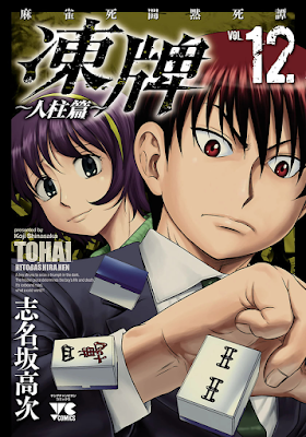 凍牌 人柱編 第01-12巻 [Touhai Hitobashira-hen vol 01-12] rar free download updated daily