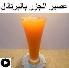 فيديو عصير الجزر بالبرتقال على طريقتنا الخاصة