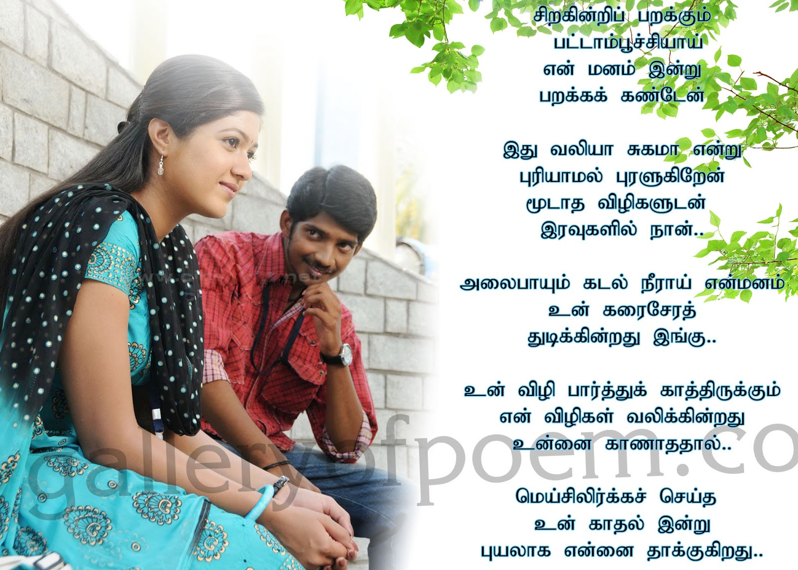jiffriya jeely poems,Tamil Kavithai,Tamil Puthu Kavithai,Puthu Kavithaigal,Tamil Kadhal Kavithai,Traditional Tamil Kavithai,Kavithaigal,Hycoo Kavithai,Tamil Poem,Tamil Poetry,latest tamil puthu kavithai in tamil, tamil poem in tamil, tamil poetry in tamil, tamil puthu kavithai, tamil kavithai gallery, tamil kathal kavithai, tamil song lyrics,tamil hycoo,tamil Greetings, tamil Movie actor and actress picture gallery,Greetings in tamil, Poems in tamil,Tamil Kavithaigal,Kavithai,poems of love,tamil poems,kavithai in tamil,kavithai tamil,kadhal kavithai in tamil,tamil kavithai in tamil