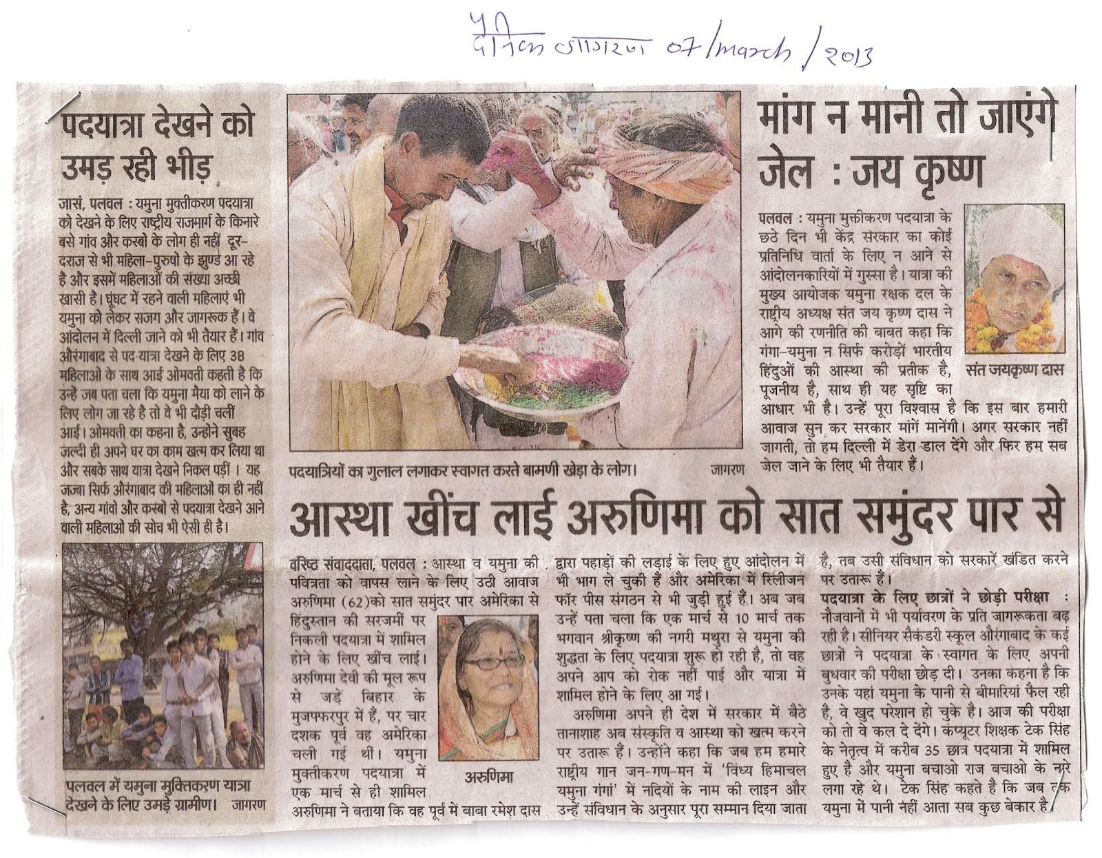 Yamuna jiye abhiyaan dainik jagran delhi 07 march 2013 for Dainik table