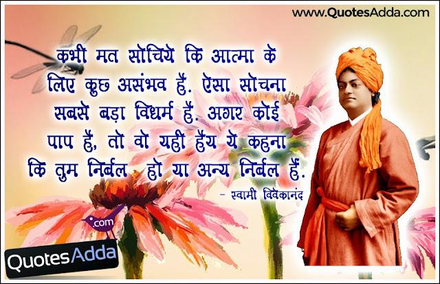 swami vivekananda hindi language strenght quotations 08