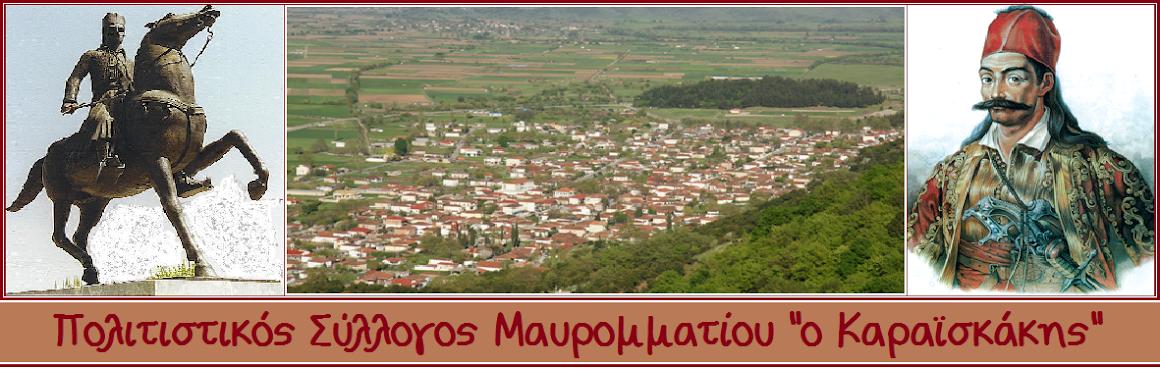 ΚΑΡΑΪΣΚΑΚΗΣ ΜΑΥΡΟΜΜΑΤΙΟΥ [karaiskakis-Mavrommatiou ]