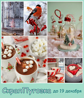 http://scrap-pygovka.blogspot.ru/2014/11/blog-post_22.html