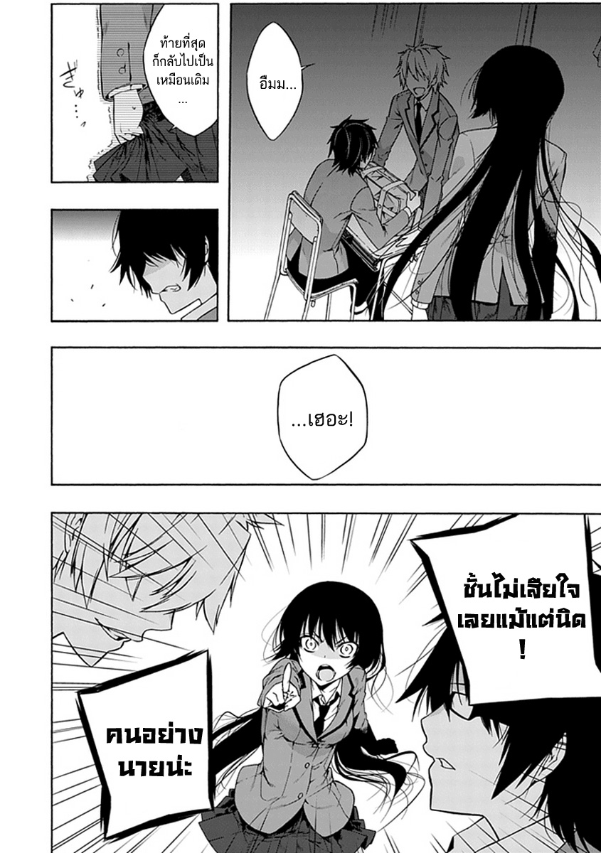 อ่านการ์ตูน Kamimura Yuuka Wa Kou Itta 2 ภาพที่ 12