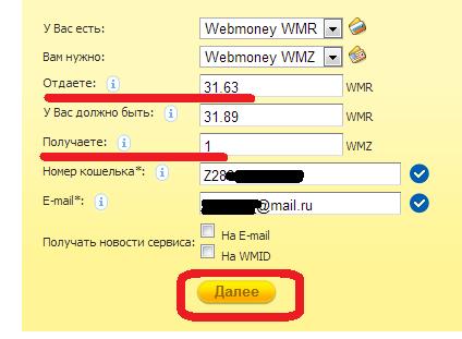Обменять Рубли на Биткоин через QIWI