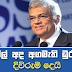 Ranil Wickramasinghe to swear in today?