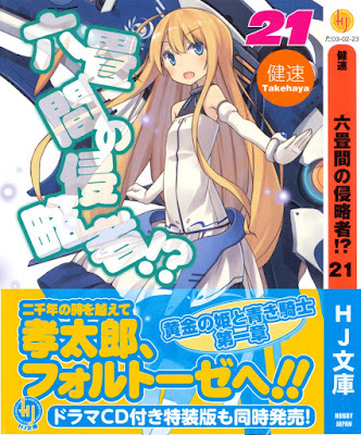 [Novel] 六畳間の侵略者 !? 第01-21巻 [Rokujouma no Shinryakusha vol 01-21] rar free download updated daily