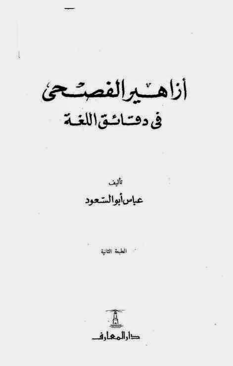 أزاهير الفصحى في دقائق اللغة - عباس أبو السعود
