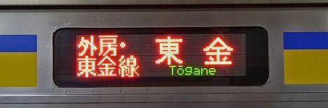 東金線に関連する209系のすべての側面表示を撮る!