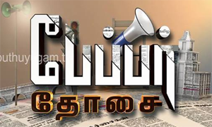 Paper Dosai 03-09-2014 PuthuYugam TV Show