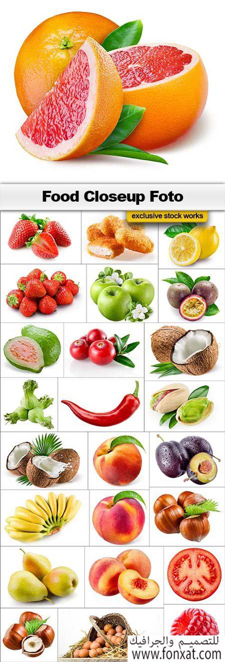 مجموعة خلفيات فواكة وخضروات المجموعة 3 بحجم 110 ميجا