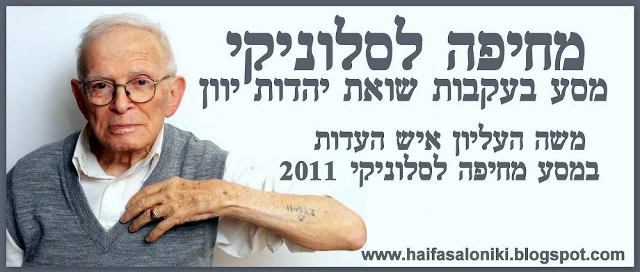 """המסע """"מחיפה לסלוניקי 2011"""" , איש העדות של מסע זה ניצול השואה מסלוניקי מר משה העליון"""