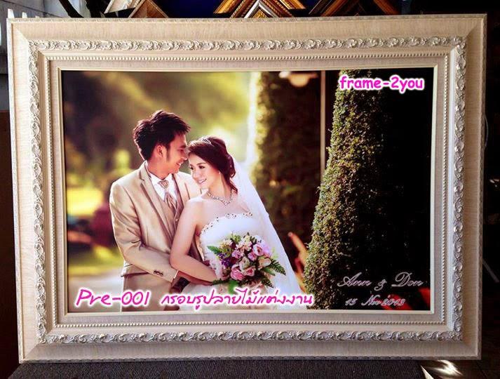 กรอบรูปแต่งงานขาว 20x30 รวมอัดภาพ
