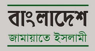 খালেদার কার্যালয়ে বিদ্যুৎ সংযোগ বিচ্ছিন্নের প্রতিবাদ জামায়াতের