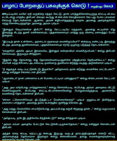 Tamil Kamakathai For Read With Images | Funny Images Gallery