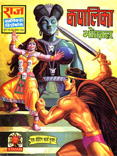 Kapalika (Bhokal Hindi Comic)