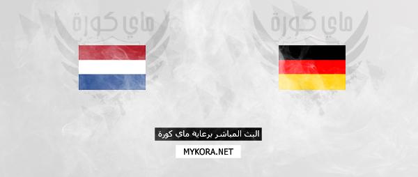 المانيا وهولندا مباشر