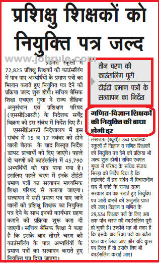 UPTET SCERT 72825 PRT Prashikshu Shikshak Bharti Counseling Related latest News paper Updates