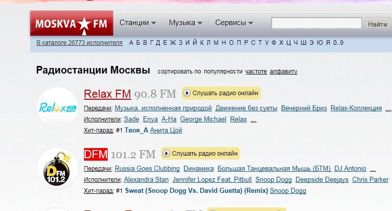 песня по радио узнать