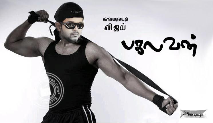 tamilmoviesclub: vijay in pagalavan Vijay Stills In Pagalavan