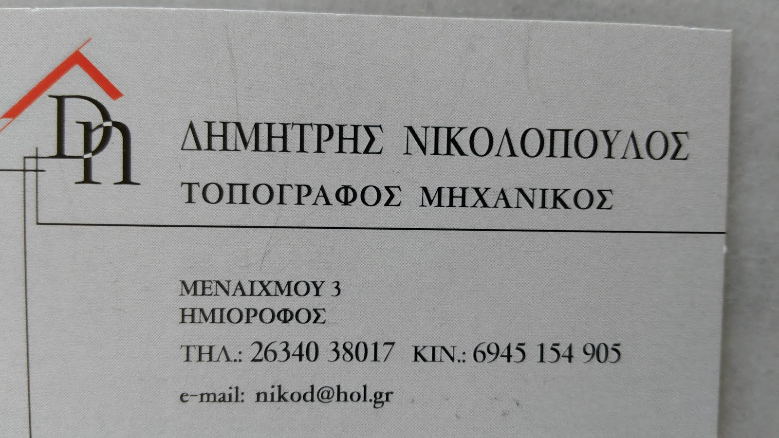 ΤΟΠΟΓΡΑΦΟΣ