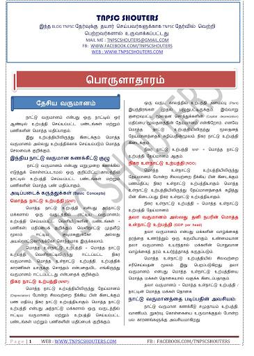tamil nadu economy 2015 pdf free