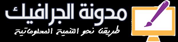 لوجو مدونة الجرافيك