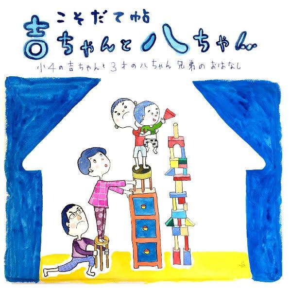 津川聡子の育児日記〜こそだて帖 吉ちゃんと八ちゃん〜