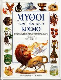 http://content.yudu.com/Library/A1wh0d/NeilPhilip/resources/27.htm