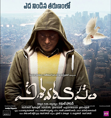 Vishwaroopam Ban Kamal Haasan Speaks about it Releasing date Theatres Preview Story Photos