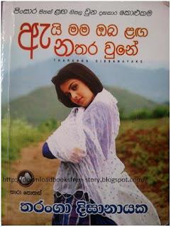 aye mama oba langa nathara une sinhala novel