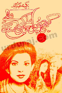 Kabhi Phool Mile Kabhi Sang Mile (Romantic Urdu Novels) By Nighat Abdullah complete in pdf