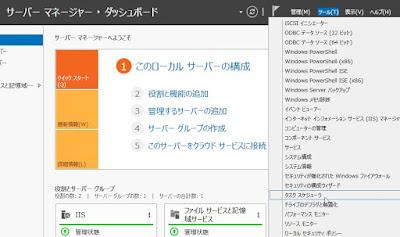 Windows Server 2012 R2 サーバーマネージャー