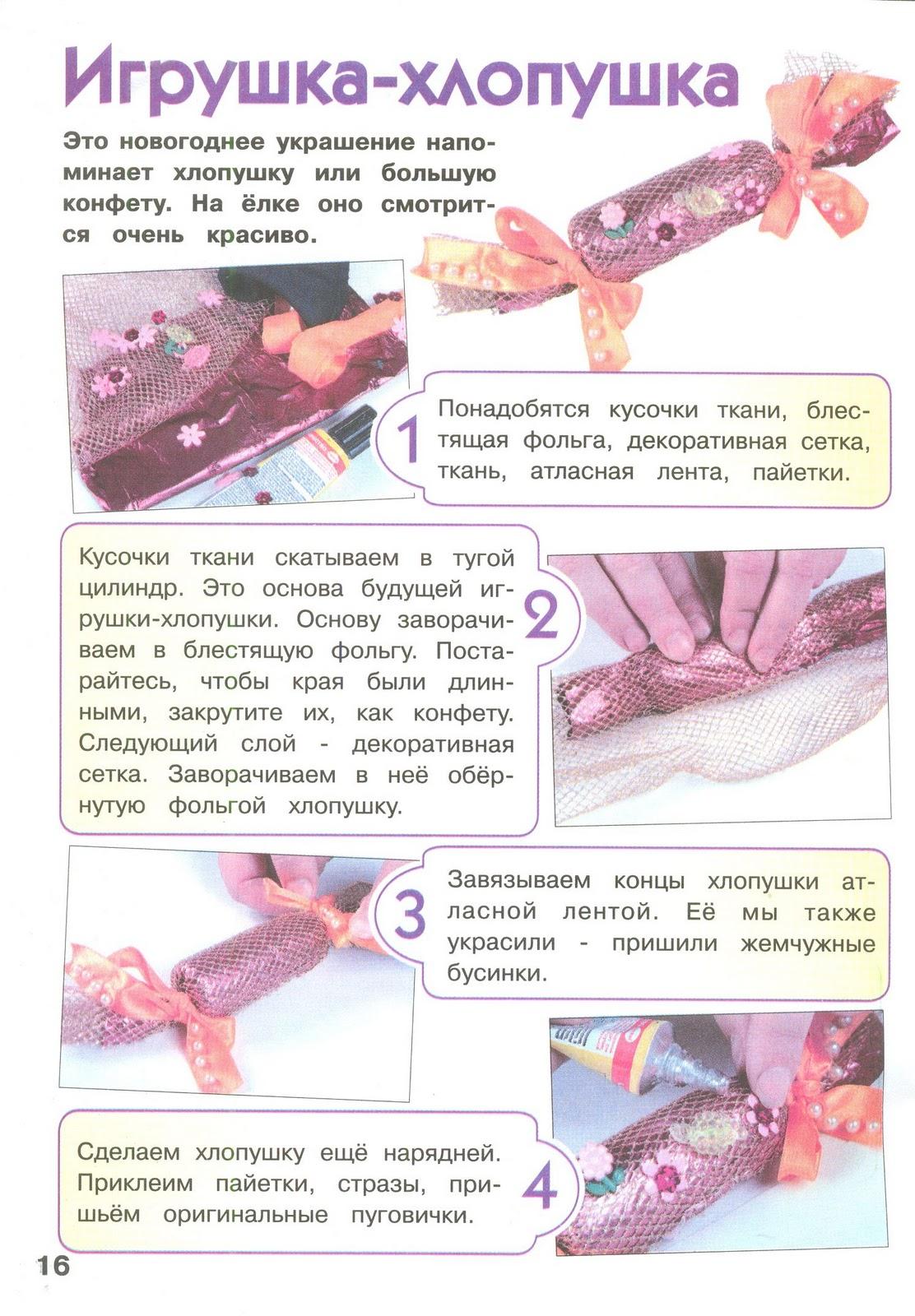 Защита бамперов своими руками