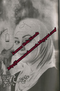 Ishq E Tamam Mustafa (S.W.W) By Ayesha Noor Muhammad