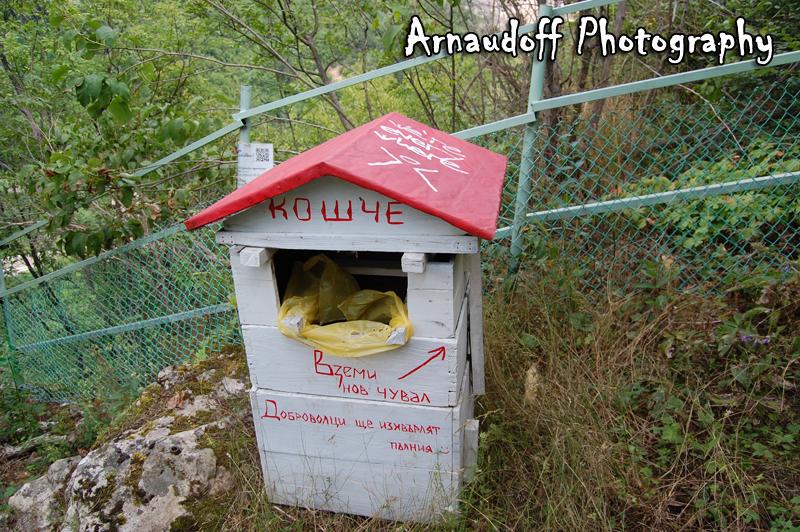 кошче за боклук