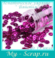 http://scrapulechki.blogspot.ru/2014/06/blog-post_20.html