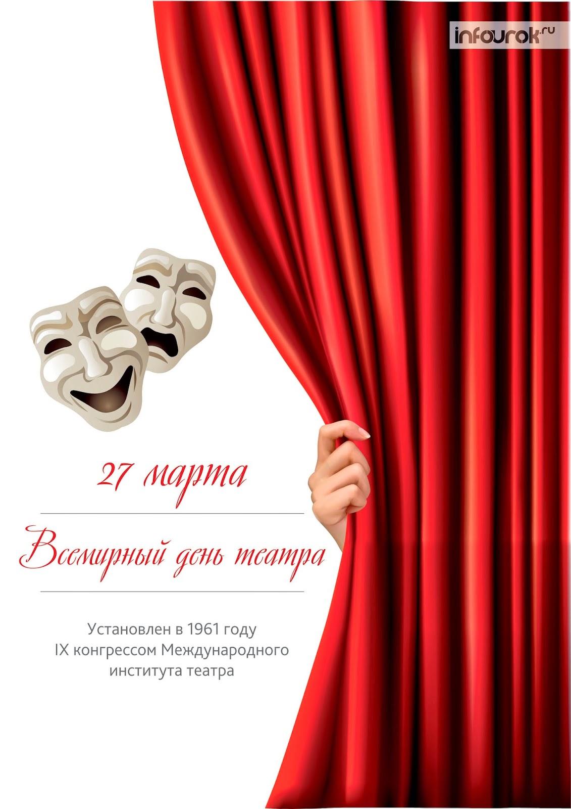 День театра 2019 дата праздника, история, поздравления 67