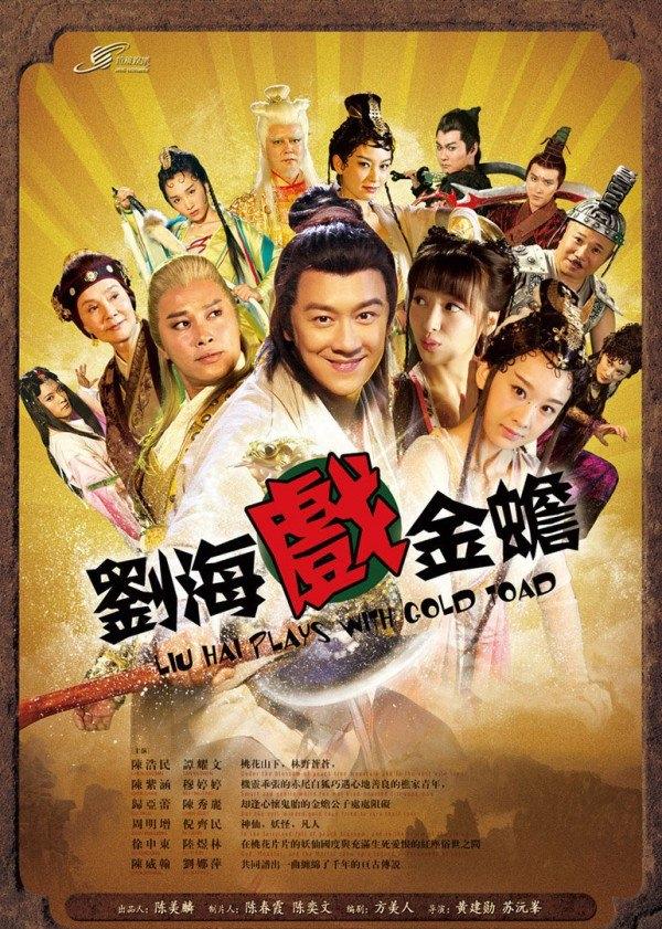 Lưu Hải Hí Kim Thiền - Liu Hai Plays With Gold Toad (2016)