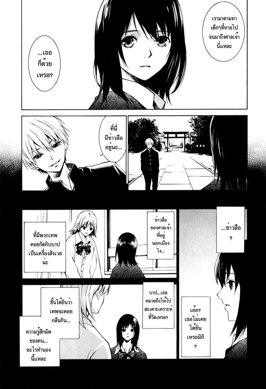 อ่านการ์ตูน Tsumitsuki 2 ภาพที่ 6