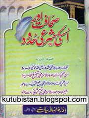 Sahafat Aur Os Ki Sharai Hudood