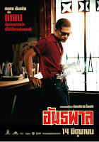 Gangster อันธพาล [VCD Master] - ดูหนังใหม่,หนัง HD,ดูหนังออนไลน์,หนังมาสเตอร์