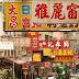 Chopsticks. Oriental Displacement. Imágenes desde Hong Kong#5